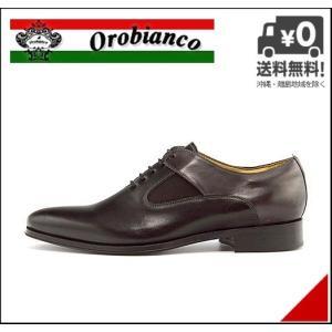 オロビアンコ メンズ ビジネスシューズ ドレスシューズ 本革 ピアチェンツァ PIACENZA Orobianco 425610 NERO/GRIGIO|shoesdirect