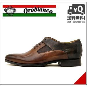 オロビアンコ メンズ ビジネスシューズ ドレスシューズ 本革 ピアチェンツァ PIACENZA Orobianco 425650 BRANDY/CIOCCO|shoesdirect