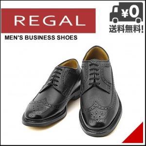 リーガル メンズ ビジネスシューズ 本革 スコッチグレイン ウィングチップ EE 冠婚葬祭 就活 REGAL 2235 NA ブラック<br>|shoesdirect