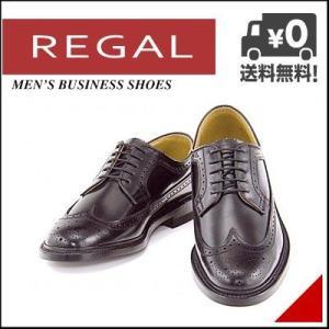 リーガル 靴 ウィングチップ メンズ ビジネスシューズ REGAL 2589N ブラック
