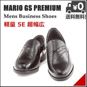 ビジネスシューズ メンズ 本革 Uチップ 5E マリオGSプレミアム MARIO GS PREMIUM 506503 ブラック|shoesdirect