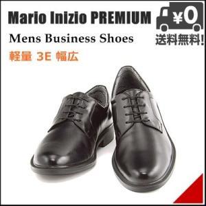 防水 ビジネスシューズ メンズ 本革 プレーントゥ 3E マリオイニチオプレミアム Mario Inizio PREMIUM 506521 ブラック|shoesdirect