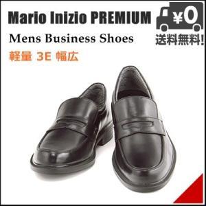 防水 ビジネスシューズ メンズ 本革 ローファー 3E マリオイニチオプレミアム Mario Inizio PREMIUM 506522 ブラック|shoesdirect