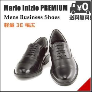 防水 ビジネスシューズ メンズ 本革 ストレートチップ 3E マリオイニチオプレミアム Mario Inizio PREMIUM 506523 ブラック|shoesdirect