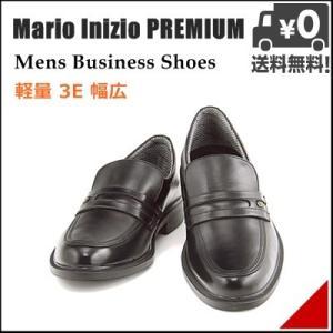 防水 ビジネスシューズ メンズ 本革 ローファー 3E マリオイニチオプレミアム Mario Inizio PREMIUM 506524 ブラック|shoesdirect