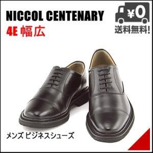 ビジネスシューズ メンズ 本革 ストレートチップ 防滑 ビジネス 4E ニコルセンテナリー 1830 ブラック|shoesdirect