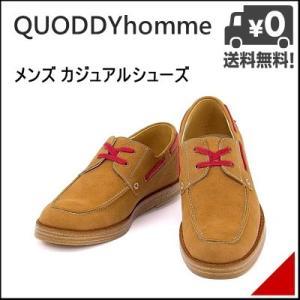 QUODDYhomme(クオディオム) メンズ カジュアルシューズ 4303 キャメル|shoesdirect