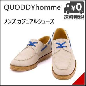 QUODDYhomme(クオディオム) メンズ カジュアルシューズ 4304 アイボリー|shoesdirect