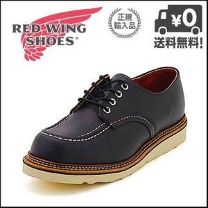 REDWING(レッドウィング) Work Oxford(ワークオックスフォード) 8106 ブラック|shoesdirect