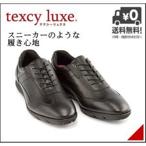 まるでスニーカーのような履き心地が魅力のテクシーリュクスから、革靴とスニーカーの中間のようなスタイル...