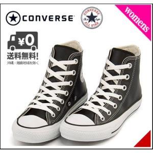 コンバース ハイカット スニーカー レディース レザー オールスター HI LEA ALL STAR HI converse 1B908 ブラック|shoesdirect