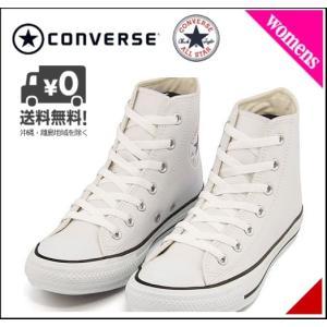 コンバース ハイカット スニーカー レディース レザー オールスター HI LEA ALL STAR HI converse 1B907 ホワイト|shoesdirect