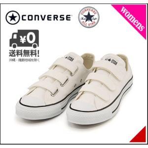 コンバース ローカット スニーカー レディース オールスター V-3 OX ALL STAR V-3 OX converse 32168740 ホワイト|shoesdirect