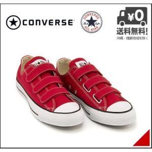 コンバース ローカット スニーカー レディース オールスター V-3 OX ALL STAR V-3 OX converse 32168742 レッド|shoesdirect