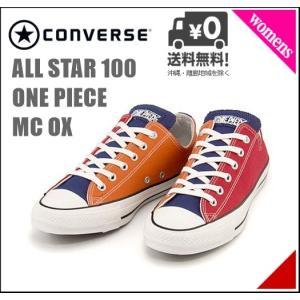 コンバース ローカット スニーカー レディース オールスター 100 ワンピース MC OX ALL STAR 100 ONE PIECE MC OX converse 1CK955 マルチ|shoesdirect