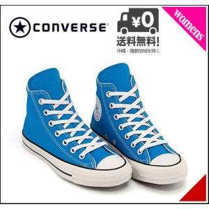 コンバース ハイカット スニーカー レディース オールスター 100 カタカナ HI ALL STAR 100 KATAKANA H converse 1KC814 ブルー|shoesdirect