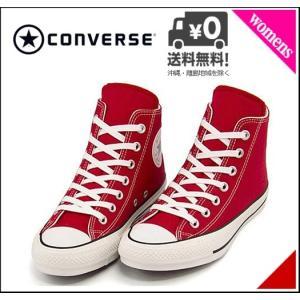 コンバース ハイカット スニーカー レディース オールスター 100 カタカナ HI ALL STAR 100 KATAKANA H converse 1KC815 レッド|shoesdirect