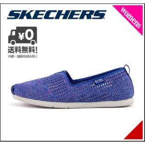 スケッチャーズ レディース スリッポン スニーカー 軽量 BOBS PLUSH LITE - BE COOL SKECHERS 34445 ブルー/マルチ|shoesdirect
