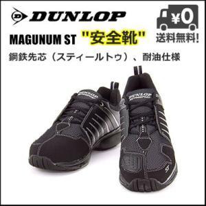 ダンロップ 安全靴 スニーカー メンズ 4E 防滑 スチール先芯 鉄芯入り ベルクロストラップ マグナムST DUNLOP MAGUNUM ST301 05 ブラック