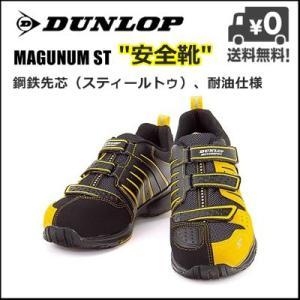ダンロップ 安全靴 スニーカー メンズ 4E 防滑 スチール先芯 鉄芯入り ベルクロストラップ マグナムST DUNLOP MAGUNUM ST302 40 イエロー