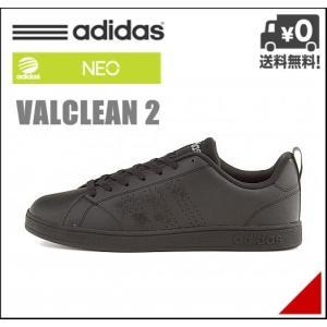 アディダス バルクリーン 2 スニーカー メンズ 黒 ローカット VALCLEAN 2 adidas...
