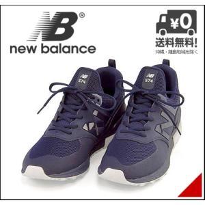 ニューバランス ローカット スニーカー メンズ MS574 軽量 D アウトドア new balance 175574 ネイビー|shoesdirect