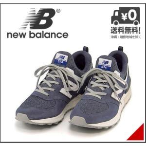 ニューバランス ローカット スニーカー メンズ MS574 軽量 安定性 D スポーツ ウォーキング new balance 176574 ネイビー|shoesdirect