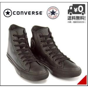コンバース ハイカット スニーカー メンズ レザー オールスター HI LEA ALL STAR HI converse 1C075 ブラックモノクローム|shoesdirect