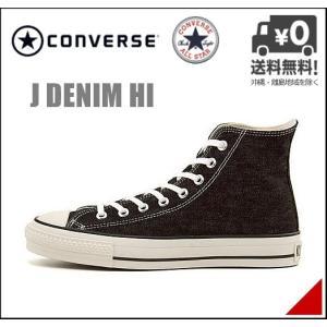 コンバース ハイカット スニーカー メンズ オールスター J デニム ハイ ALL STAR J DENIM HI converse 32069371 ブラック|shoesdirect