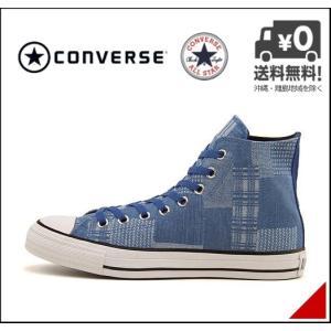 コンバース ハイカット スニーカー メンズ オールスター ジャガードパッチワーク HI ALL STAR JAQUARDPATCHWORK HI converse 32069586 ブルー|shoesdirect