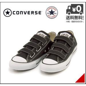 コンバース ローカット スニーカー メンズ オールスター V-3 OX ALL STAR V-3 OX converse 32168741 ブラック|shoesdirect