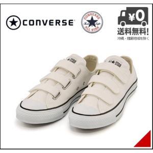 コンバース ローカット スニーカー メンズ オールスター V-3 OX ALL STAR V-3 OX converse 32168740 ホワイト|shoesdirect