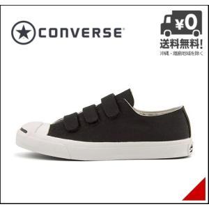 コンバース ローカット スニーカー メンズ ジャック パーセル V-3 G JACK PURCELL V-3 G converse ACK767 ブラック|shoesdirect