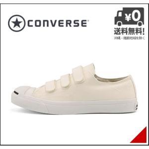 コンバース ローカット スニーカー メンズ ジャック パーセル V-3 G JACK PURCELL V-3 G converse ACK768 ホワイト|shoesdirect