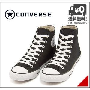 コンバース ハイカット スニーカー メンズ ネクスター 110 HI NEXTAR 110 HI converse 32765011 ブラック|shoesdirect