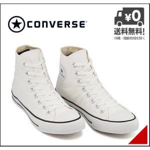 コンバース ハイカット スニーカー メンズ ネクスター 110 HI NEXTAR 110 HI converse 32765010 ホワイト|shoesdirect
