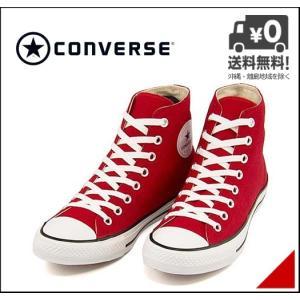 コンバース ハイカット スニーカー メンズ ネクスター 110 HI NEXTAR 110 HI converse 32765012 レッド|shoesdirect