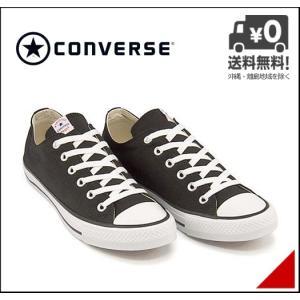 コンバース ローカット スニーカー メンズ ネクスター 110 OX NEXTAR 110 OX converse 32765141 ブラック|shoesdirect