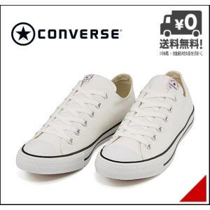 コンバース ローカット スニーカー メンズ ネクスター 110 OX NEXTAR 110 OX converse 32765140 ホワイト|shoesdirect