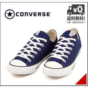 コンバース ローカット スニーカー メンズ ネクスター 110 OX NEXTAR 110 OX converse 32765145 ネイビー|shoesdirect