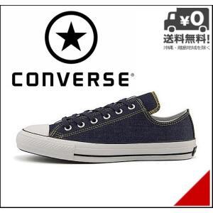 コンバース ローカット スニーカー メンズ オールスター 100 デニム US OX ALL STAR 100 DENIM US OX converse 1CK588 インディゴ|shoesdirect
