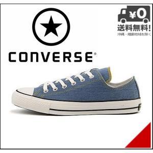コンバース ハイカット スニーカー メンズ オールスター 100 デニム US ALL STAR 100 DENIM US WASHED OX converse 1CK745 ブルー|shoesdirect