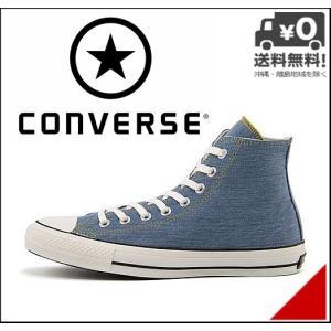 コンバース ハイカット スニーカー メンズ オールスター 100 デニム US ALL STAR 100 DENIM US WASHED HI converse 1CK744 ブルー|shoesdirect