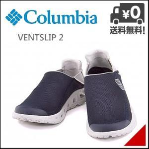 コロンビア メンズ スリッポン スニーカー ウォーターシューズ ベンチレーション ベントスリップ 2 Columbia BM4480 カレジエイトブルー|shoesdirect