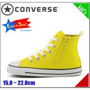 コンバース ハイカット スニーカー 女の子 男の子 キッズ 子供靴 チャイルド オールスター N Z HI CHILD ALL STAR N Z HI converse 3CK778 イエロー|shoesdirect