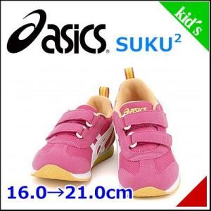 アシックス スクスク 女の子 キッズ 子供靴 スニーカー アイダホミニ 2 アイダホ MINI 2 asics SUKU2 TUM158 ピンク/ホワイト