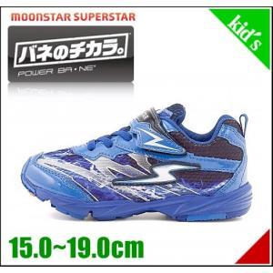 スーパースター バネのチカラ 男の子 キッズ 子供靴 通学靴 運動靴 ランニングシューズ スニーカー EE SS SUPERSTAR K705 ブルー|shoesdirect