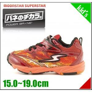 スーパースター バネのチカラ 男の子 キッズ 子供靴 通学靴 運動靴 ランニングシューズ スニーカー EE SS SUPERSTAR K705 レッド|shoesdirect
