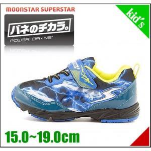 スーパースター バネのチカラ 男の子 キッズ 子供靴 通学靴 運動靴 スニーカー イナズマスプリンター EE SS SUPERSTAR K3013 ブルー|shoesdirect