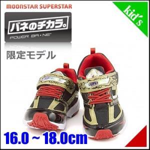 スーパースター バネのチカラ 男の子 キッズ 子供靴 運動靴 通学靴 スニーカー 限定 イナズマスプリンター 軽量 EE SS SUPERSTAR K6945AS ブラック|shoesdirect